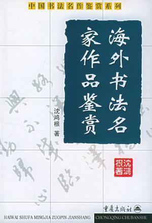 海外书法名家作品鉴赏