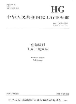 中国化工行业标准