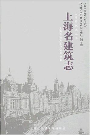 上海名建筑志