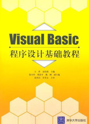 Visual Basic程序设计基础教程