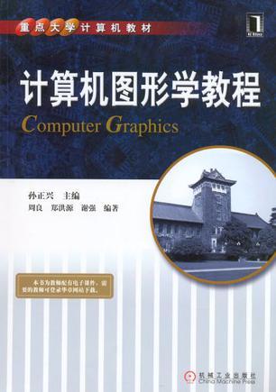 计算机图形学教程