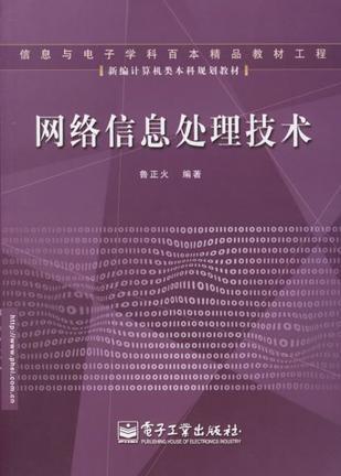 网络信息处理技术