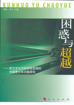 困惑与超越-西方文化与经济转型期的中国青少年问题研究