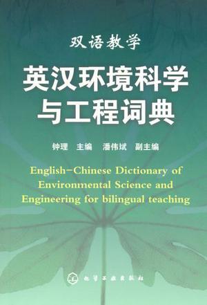 英汉环境科学与工程词典
