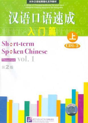 汉语口语速成入门篇(上)