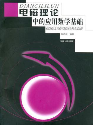 电磁理论中的应用数学基础