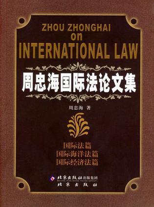 周忠海国际法论文集