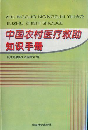 中国农村医疗救助知识手册