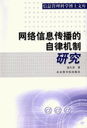 网络信息传播的自律机制研究