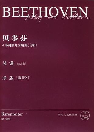 贝多芬d小调第九交响曲《合唱》总谱op.125 净版