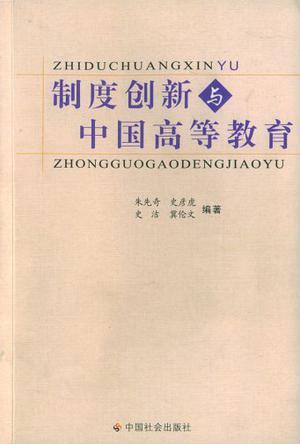 制度创新与中国高等教育