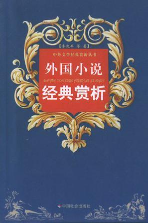 外国小说经典赏析(上下册)