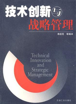 技术创新与战略管理