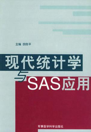 现代统计学与SAS应用