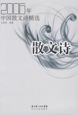 2006年中国散文诗精选
