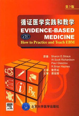 循证医学实践和教学