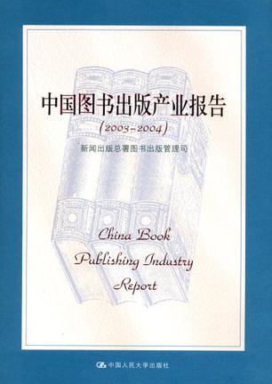中国图书出版产业报告