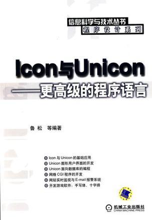 Icon与Unicon