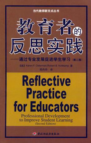 教育者的反思实践