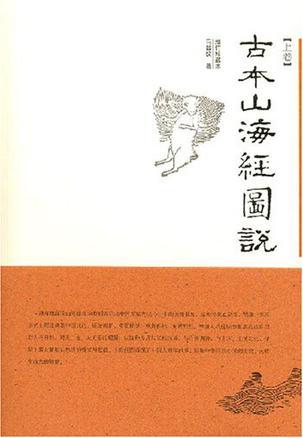 古本山海经图说(上下)