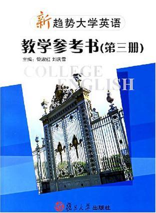 新趋势大学英语-教学参考书(第三册)