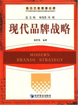 现代品牌战略
