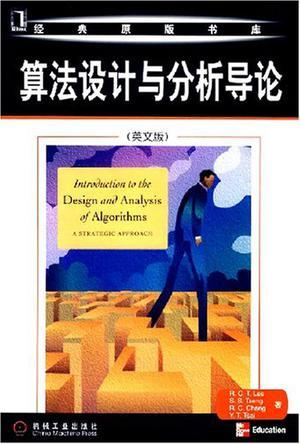 算法设计与分析导论