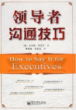 领导者沟通技巧