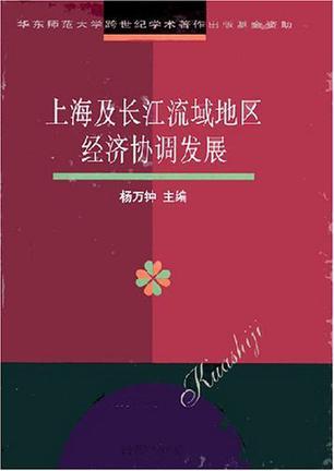 上海及长江流域地区经济协调发展