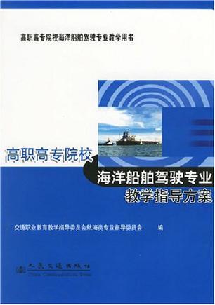 高职高专院校海洋船舶驾驶专业教学指导方案