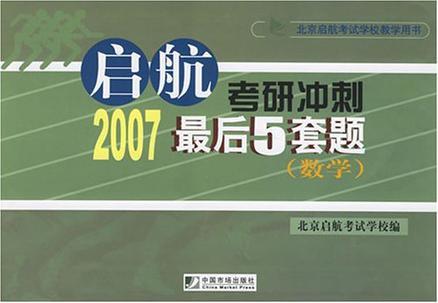 启航考研冲刺2007最后5套题
