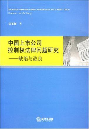 中国上市公司控制权法律问题研究-缺陷与改良