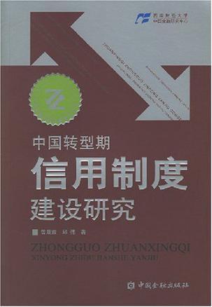 中国转型期信用制度建设研究