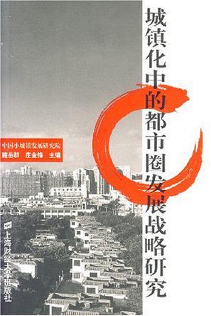 城镇化中的都市圈发展战略研究