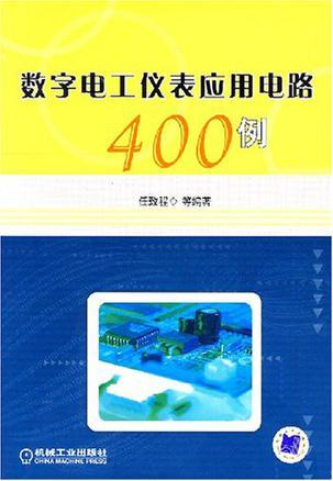 数字电工仪表应用电路400例