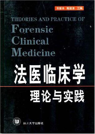 法医临床学理论与实践