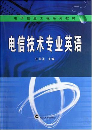电信技术专业英语