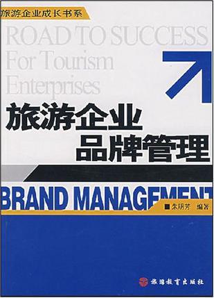 旅游企业品牌管理