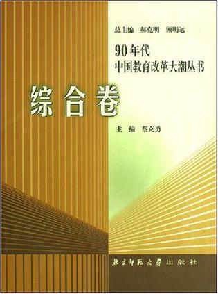 90年代中国教育改革大潮丛书。综合卷