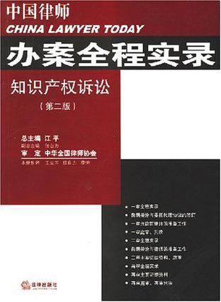 中国律师办案全程实录:知识产权诉讼(第二版)