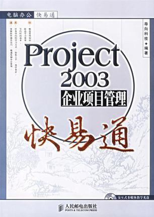 Project2003企业项目管理快易通
