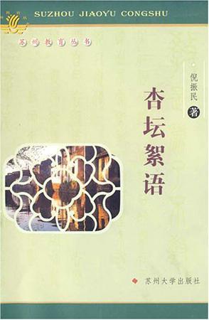 杏坛絮语 苏州教育丛书