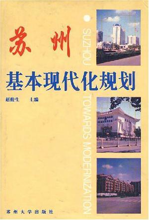 苏州基本现代化规划