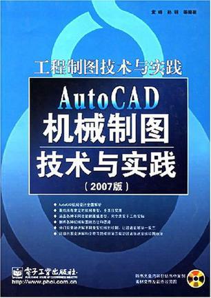 AutoCAD机械制图技术与实践