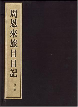 周恩来旅日日记(上下册)