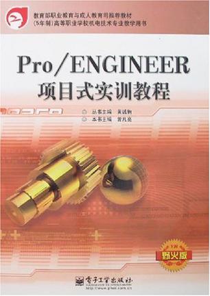 Pro/ENGINEER项目式实训教程