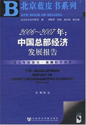 2006-2007年