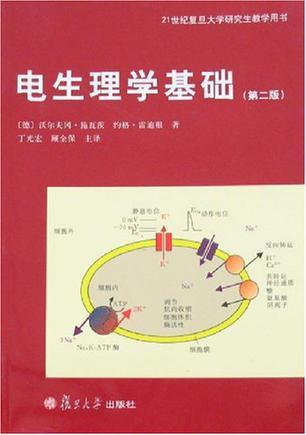 电生理学基础