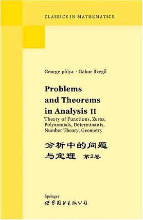 分析中的问题与定理 第2卷