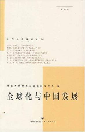 全球化与中国发展